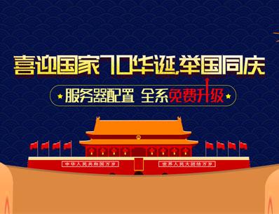 迎国庆亿恩DELL服务器全线免费大升级