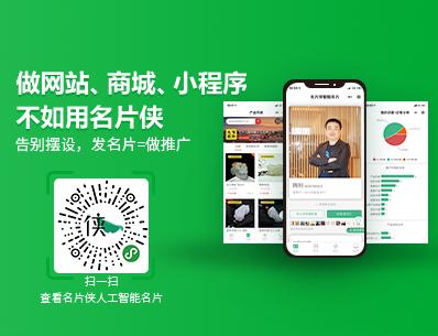 名片侠-人工智能名片,微信智能名片