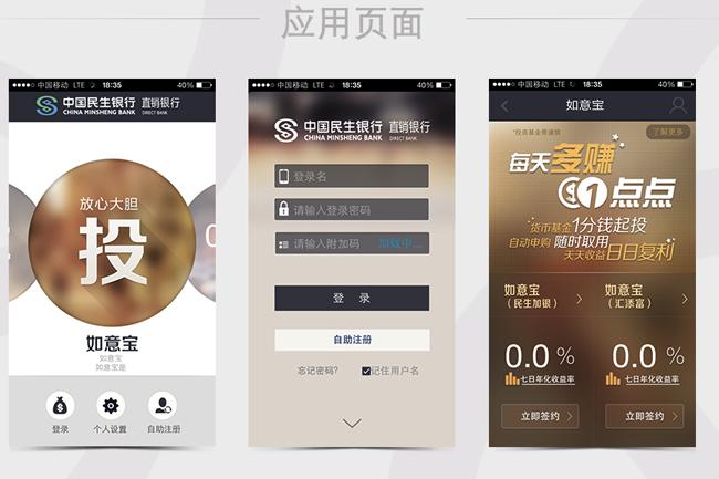 6.还有直销银行手机app和微信银行