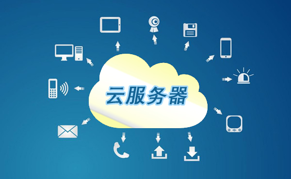 云服务器租用需要注意哪些方面?