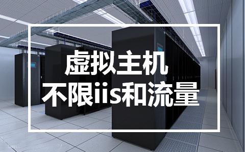 亿恩科技虚拟空间不限流量和IIS