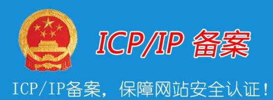 ICP是什么意思?ICP备案和ICP许可证是什么?