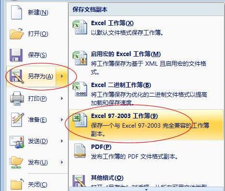 如果不想安装office兼容包,可以考虑将xlsx文件转换成xls文件