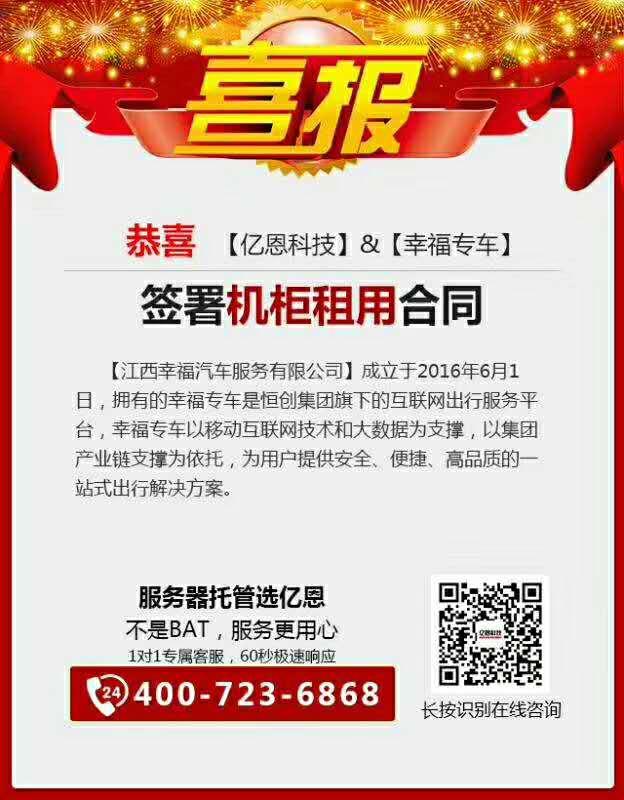 恭喜【幸福汽车】与【亿恩科技】签订机柜租用合同