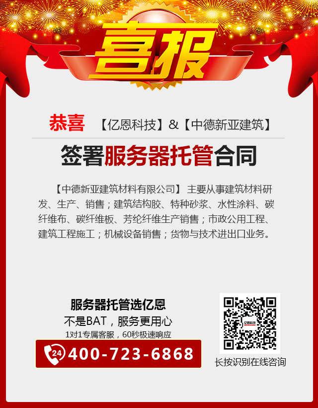 恭喜【中德新亚建筑】与【亿恩科技】签订服务器托管合同