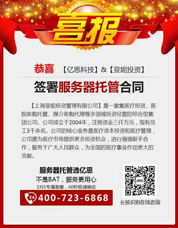 恭喜【亚妮投资管理】与【亿恩科技】签订服务器托管合同