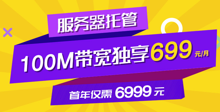 企业为什么要选服务器托管?主见独享100M服务器托管低至699元/月