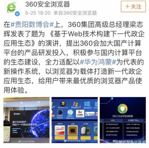 360公开表示将全力适配华为鸿蒙新系统