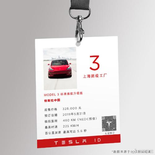 国产特斯拉Model3起价32.8万续航460KM 最快半年交付购车订金2万