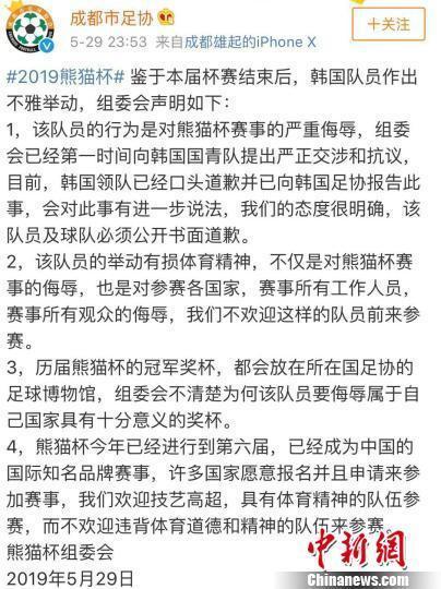 熊猫杯收回韩奖杯声明