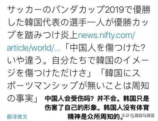 韩国队公开道歉事件始末 日本网民说韩球员踩中国奖杯是下流行为