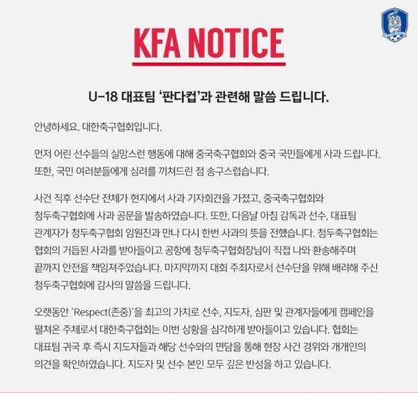 熊猫杯收回韩奖杯后 韩国足协发致歉声明
