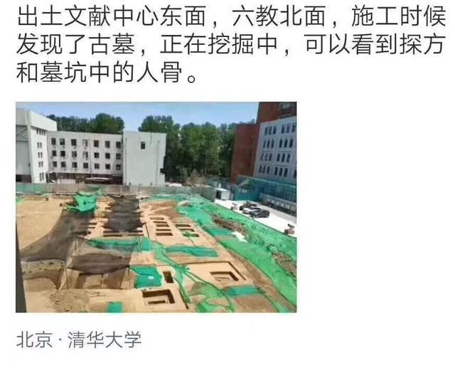 清华大学发现古墓,清华惊现95座古墓