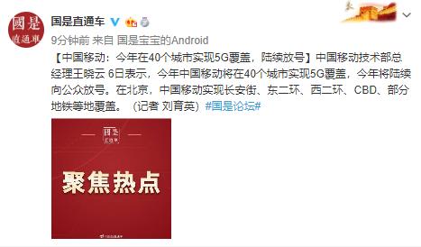 中国移动今年在40个城市实现5G覆盖 陆续放号