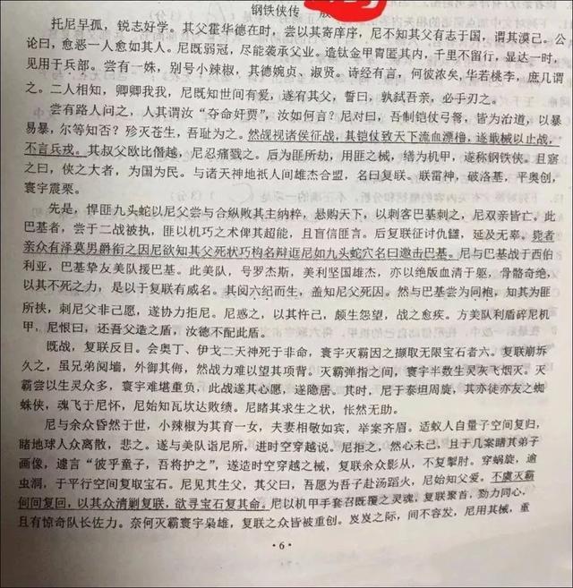 老师用文言文写钢铁侠传当考题