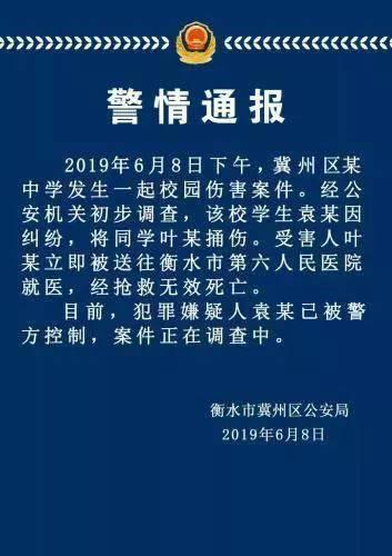 冀州区公安局发布的通报:衡水一考生被捅死
