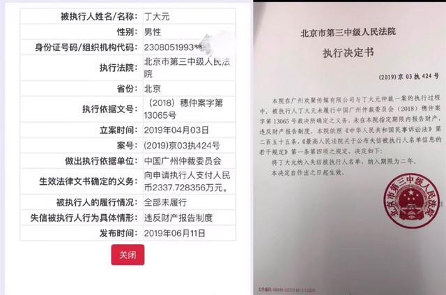 1850万粉丝网红刘一手成老赖直播借钱