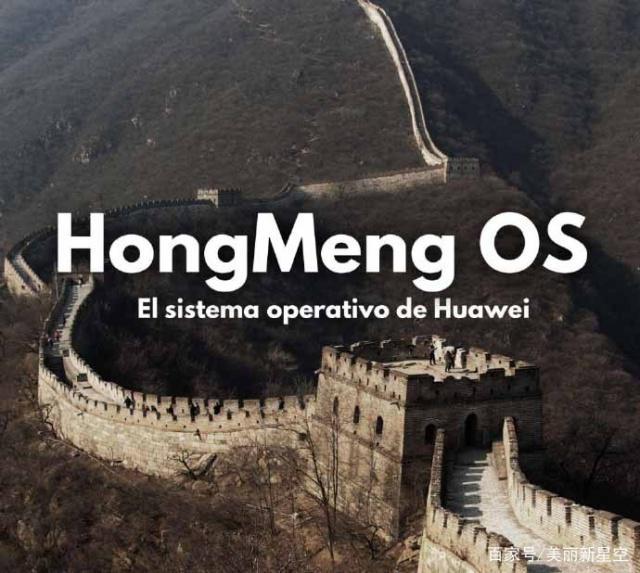 华为准备替代安卓 10月将发布搭载鸿蒙系统的手机