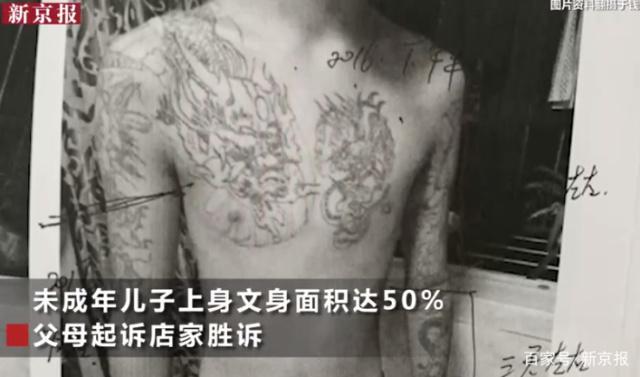 纹身男孩父母获赔 13岁纹身男孩被学校劝退 父母获赔2万