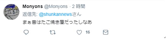 日本黑帮卖奶茶上热搜