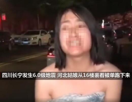 姑娘裹被单跑下楼 河北姑娘从16楼奔到户外避震