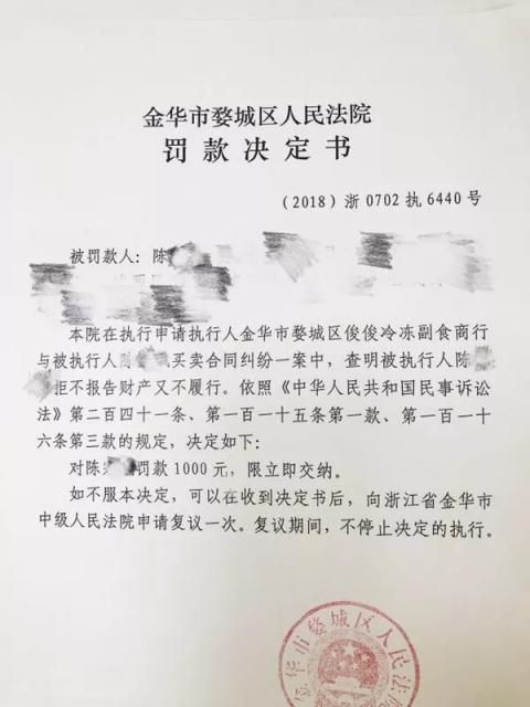 """欠账竟上抖音炫富 老赖成功将自己""""抖""""进法网"""