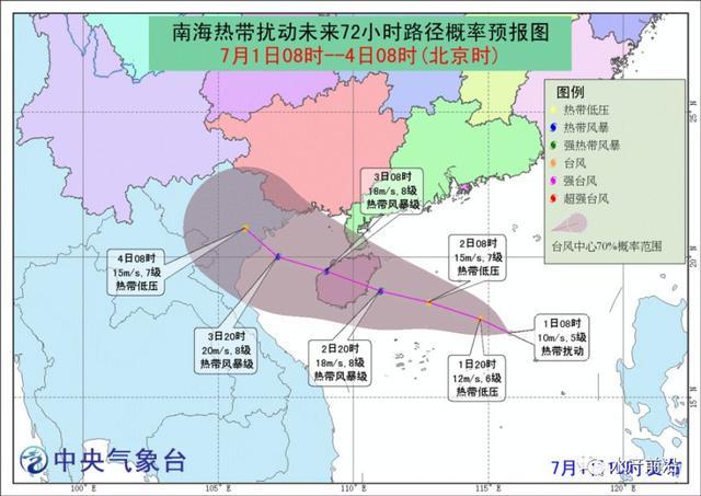最新资讯 2019今年首个登陆台风 代号