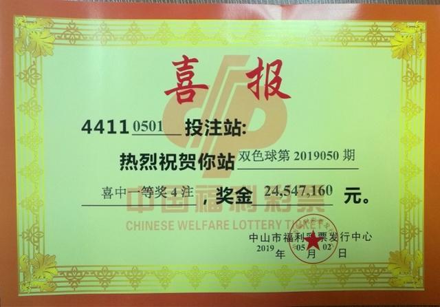 2454万大奖成弃奖 成为中国彩票史第二大弃奖!