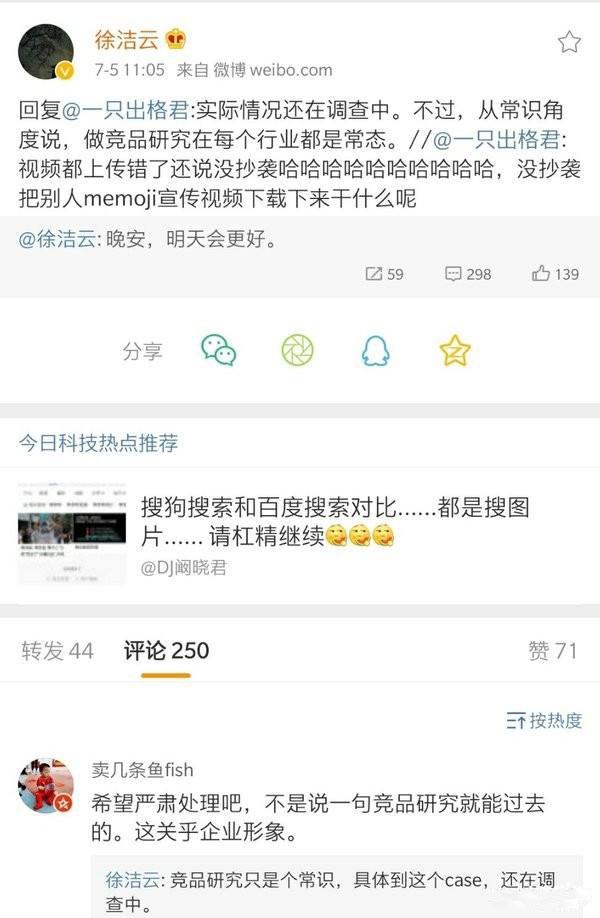 小米再曝抄袭  公关经理称是运营人员疏忽造成