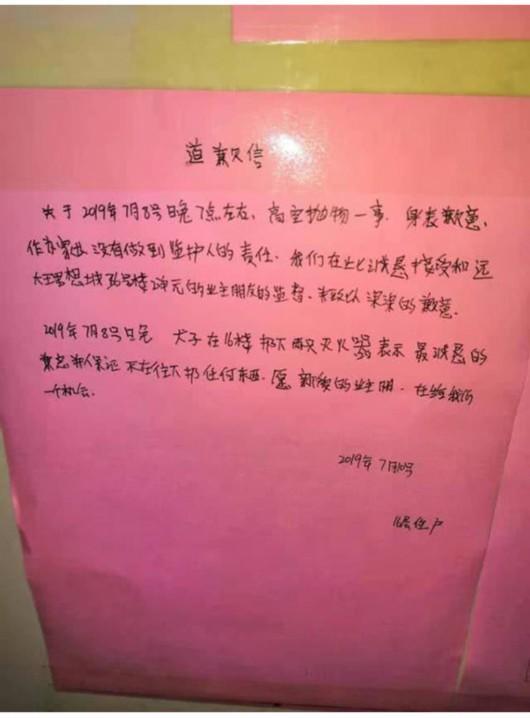 高空抛物遭全楼赶 家长的道歉信和男孩的保证书也得不到原谅
