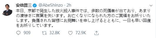 安倍京都火灾发推 为牺牲者祈祷