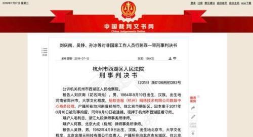 蚂蚁金服员工受贿1300万 互联网公司反腐迫在眉睫
