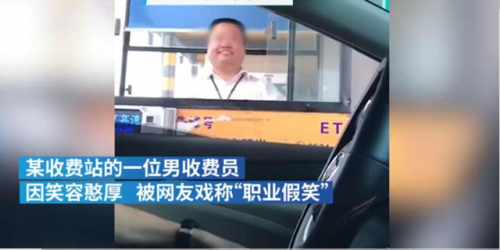 高速收費員假笑成網紅 網友:他很努力,每天笑很多次很累