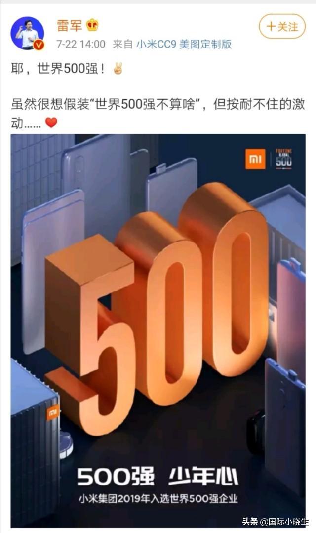 小米世界500强 成最年轻的世界500强企业