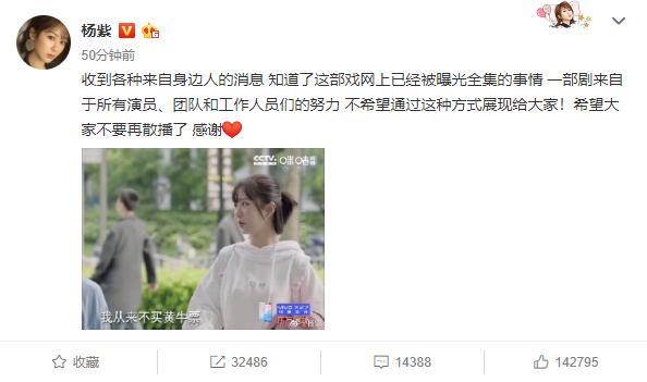 杨紫呼吁不要散播盗版资源 《亲爱的热爱的》全集遭曝光