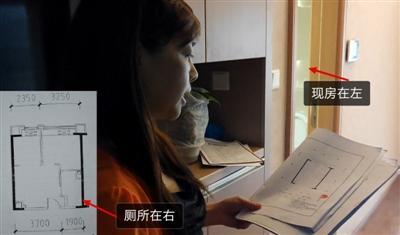 现房与户型图相反 律师表示不会影响购房者办理产权证