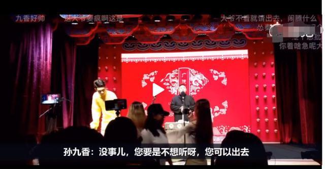 德云社演员怼观众 孙九香怼观众女粉丝高呼好帅