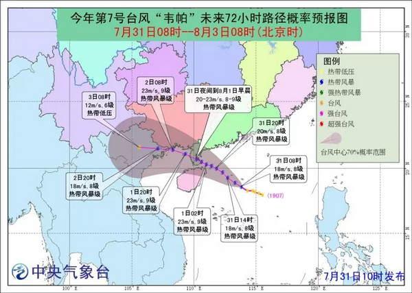 七号台风韦帕 我国南海内7月生产的第二个台风