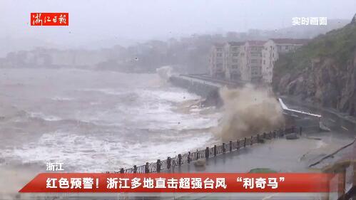 利奇马最大风力可达17级 公众应尽量避免在台风影响期间外出