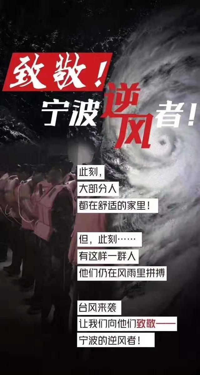 台风天最美的身影 致敬宁波的逆风者