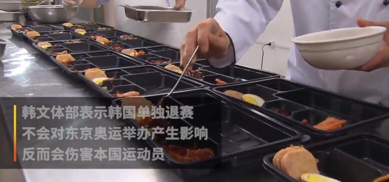 奥运会韩自备食材 还有近七成认为韩应退赛东京奥运会