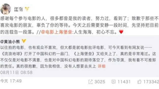 上海堡垒作者致歉 称辜负等待需要静一静