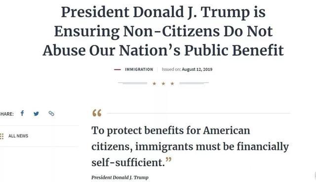 美国宣布移民新规 大概意思就是不要穷人和懒鬼