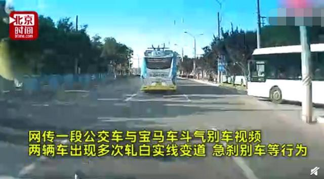 公交与宝马斗气 一时之怒2车司机双双被捕