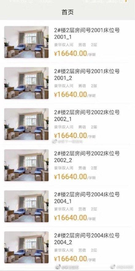 高校天价宿舍 租金1万6一年不开发票只收现金
