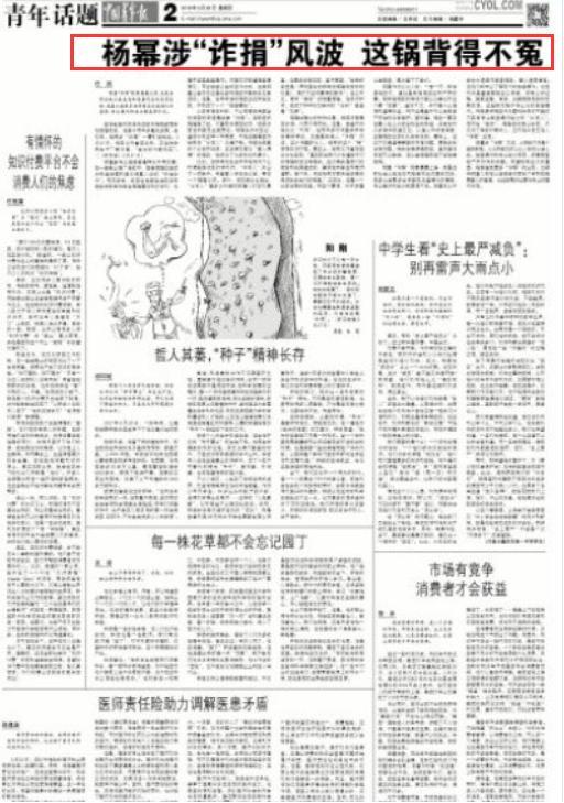 官媒发文杨幂诈捐 这锅杨幂到底要不要背?