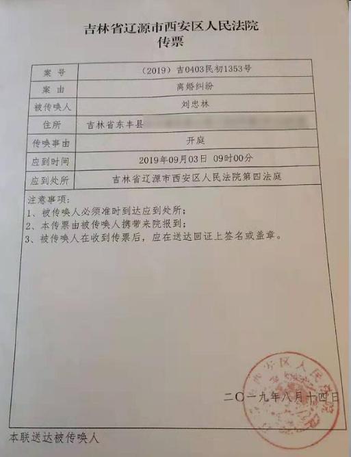 刘忠林告新婚妻子 昔日平反冤案男子如今陷感情风暴