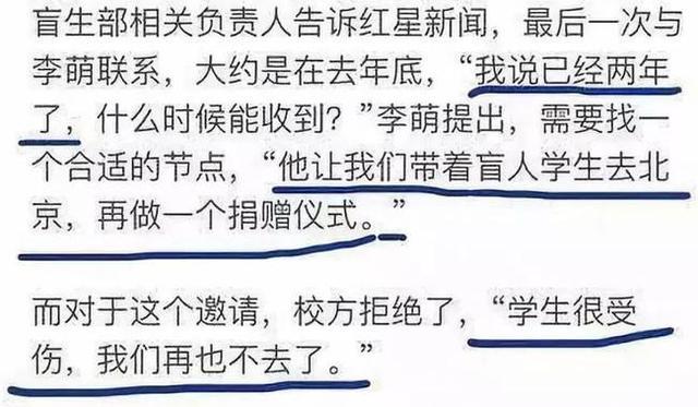 官媒发文杨幂诈捐 配图直指杨幂诈捐行为