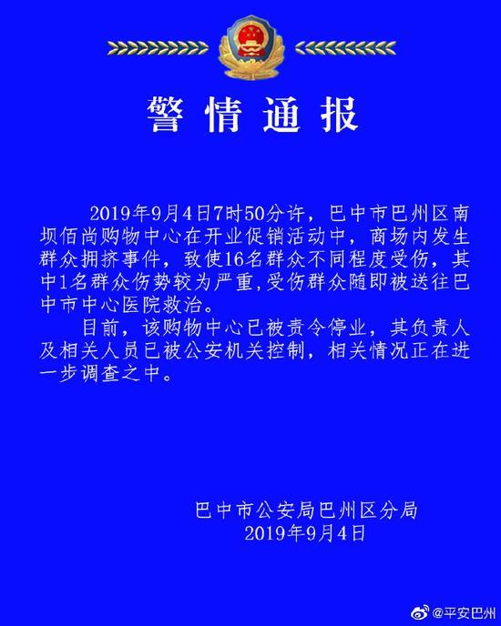四川超市发生踩踏 老年人图便宜蜂拥而入导致事故