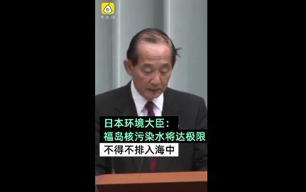 福岛核污染水入海 此举激怒韩国